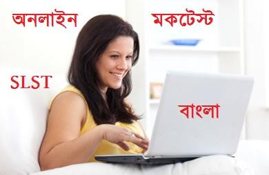 wbssc_slst_bengali_mock_test